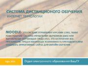 СИСТЕМА ДИСТАНЦИОНОГО ОБУЧЕНИЯ ИнТЕРНЕТ ТЕХНОЛОГИи Отдел электронного образования