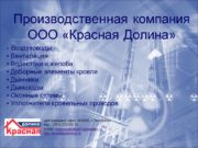 Производственная компания ООО «Красная Долина» Воздуховоды Вентиляция Водостоки