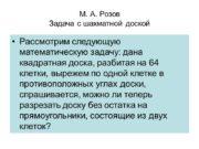 М. А. Розов Задача с шахматной доской Рассмотрим