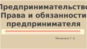 Презентация 18. Малинина Т. А.