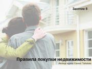 Автор курса Сания Галиева Правила покупки недвижимости Занятие