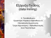 Εξόρυξη Γνώσης data mining Χ Παπαθεοδώρου Εργαστήριο Ψηφιακών
