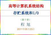 高等计算机系统结构 存贮系统和I O 第十讲 程 旭 2011年 05月23日 北京大学计算机科学技术系
