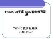 TWNIC 98年度 DNS 安全教育訓 練 TWNIC 技術組編撰 2008