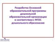 Разработка Основной образовательной программы дошкольной образовательной организации в