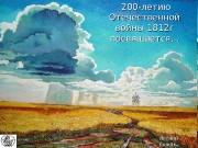 200 -летию Отечественной войны 1812 г посвящается. .