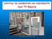 Център за развитие на кариерата при ТУ-Варна Център