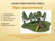 «Наша новая бизнес-идея» 1 Парк приключений Ковалёв Андрей