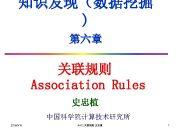 知识发现 数据挖掘 第六章 关联规则 Association Rules 史忠植 中国科学院计算技术研究所