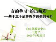 音韵善习 绘出精彩 基于三个故事教学课例的分析 北京基教研中心 王建平 2015年 5月26日