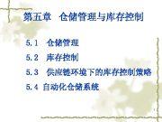 第五章 仓储管理与库存控制 5 1 仓储管理 5 2 库存控制