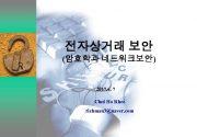 전자상거래 보안 암호학과 네트워크보안 2017 6 7 Chul