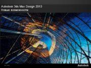 Autodesk 3ds Max Design 2013 Новые возможности Изображение