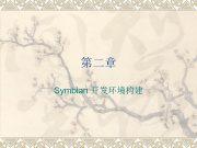 第二章 Symbian 开发环境构建 本章目标 了解Symbian开发 具 了解开发环境软硬件基础