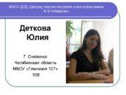 МБОУ ДОД «Дворец творчества детей и молодёжи имени