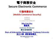 電子商務安全 Secure Electronic Commerce 行動商務安全 Mobile Commerce Security