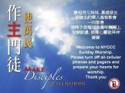 歡迎弟兄姊妹 慕道朋友 蒞臨北約華人基督教會 一同聚會 請將手提電話及傳呼機關上 安靜默禱 預備心靈敬拜神 謝謝
