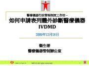 醫療儀器行政管理制度 作坊 如何申請表列體外診斷醫療儀器 IVDMD 2009年 12月18日 衞生署