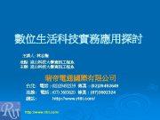 數位生活科技實務應用探討 主講人 林志龍 地點 崑山科技大學資訊 程系 主辦 崑山科技大學資訊