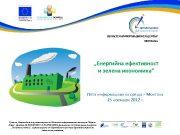 ОБЛАСТЕН ИНФОРМАЦИОНЕН ЦЕНТЪР МОНТАНА Енергийна ефективност и зелена