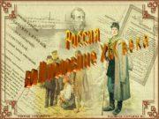 Александр II (1855 -1881):  начало правления