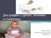 Дистрофия у детей: лечение и симптомы. Подготовила: Студенка
