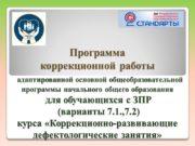 Программа коррекционной работы адаптированной основной общеобразовательной программы начального