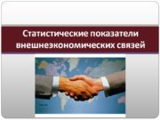 Статистические показатели внешнеэкономических связей Вопросы: 19.1. Показатели текущих