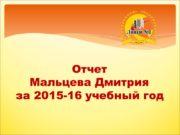 Отчет Мальцева Дмитрия за 2015-16 учебный год В