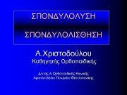 ΣΠΟΝΔΥΛΟΛΥΣΗ ΣΠΟΝΔΥΛΟΛΙΣΘΗΣΗ Α Χριστοδούλου Καθηγητής Ορθοπαιδικής Δ ντης Α