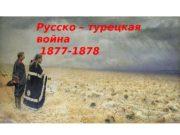 Русско – турецкая война  1877 -1878