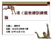 鐵人三項 C級教練訓練概 論 主講人 蔡軒宇 地點 台北市立教育大學 日期 97年 10月