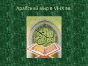 Арабский мир в VI-IX вв. Авраам, Сарра ,