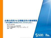 企業を成長させる情報活用の環境構築 日本企業のためのビジネス アナリティクス 2011年 10月28日 SAS Institute Japan株式会社 ビジネス開発本部 プラットフォームグループ