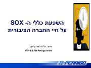 השפעת כללי ה- SOX על חיי החברה