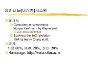 임베디드 내장형 시스템 z 교과서 y Computers as components Morgan