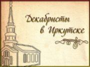 М. Муравьев-Апостол М. Бестужев-Рюмин С. Муравьев-Апостол К.Рылеев С.