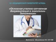 АО «Медицинский университет Астана» «Основная учетно-отчетная документация в