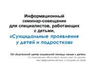 Информационный семинар-совещание для специалистов, работающих с детьми, «Суицидальные