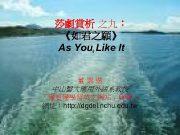 莎劇賞析 之九 如君之願 As You Like It 董崇選