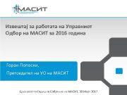 Извештај за работата на Управниот Одбор на МАСИТ