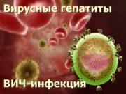 Вирусные гепатиты ВИЧ-инфекция ВИРУСЫ ГЕПАТИТОВ В. ГЕПАТИТА А