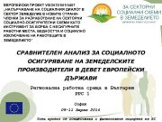 ЕВРОПЕЙСКИ ПРОЕКТ VS 2013 001 0407 НАСЪРЧАВАНЕ НА СОЦИАЛНИЯ ДИАЛОГ В