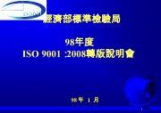 經濟部標準檢驗局 98年度 ISO 9001 2008轉版說明會 98 年 1