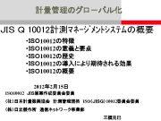 計量管理のグロ バル化 JIS Q 10012計測マネ-ジメントシステムの概要 ISO 10012の特徴 ISO 10012の意義と要点