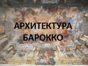 АРХИТЕКТУРА БАРОККО  БАРОККО В ИТАЛИИ  Доменико
