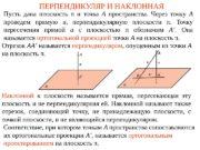 ПЕРПЕНДИКУЛЯР И НАКЛОННАЯ Пусть дана плоскость π