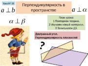 Перпендикулярность в пространстве. Урок № 18 baa