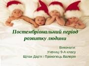 Постембріональний період розвитку людини Виконали: Учениці 9 -А