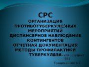Выполнила : студент 681 Токшекенова Б. ССРС ОРГАНИЗАЦИЯ